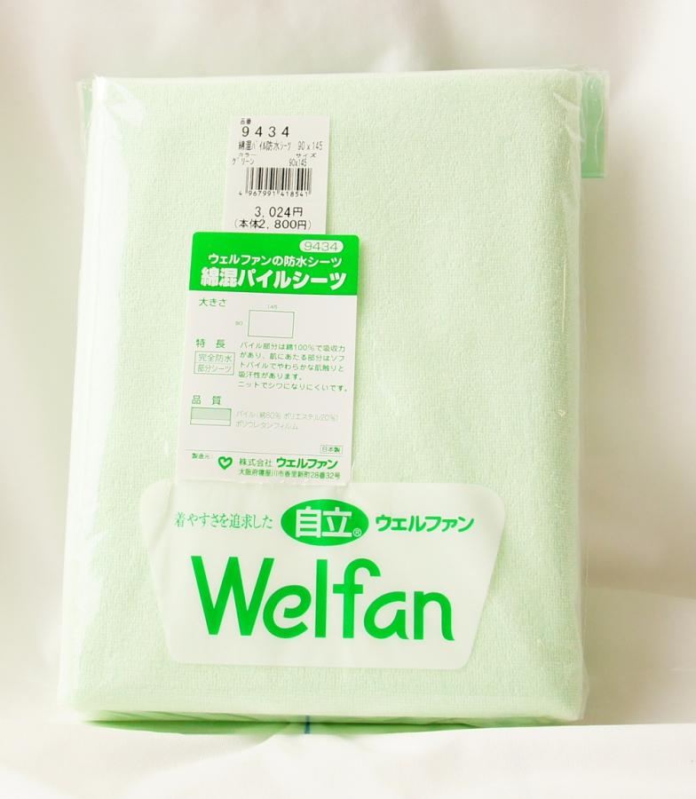 お徳用綿混パイル防水シーツ2枚組 グリーン(90×145cm)